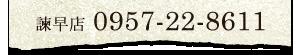 お問い合わせ 0957-22-8611