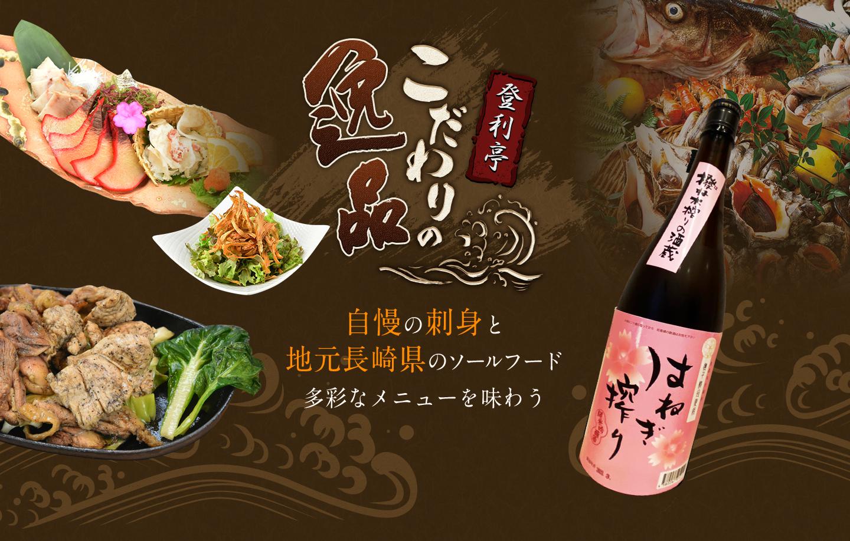 登利亭こだわりの逸品 自慢の刺身と地元長崎県のソールフード多彩なメニューを味わう